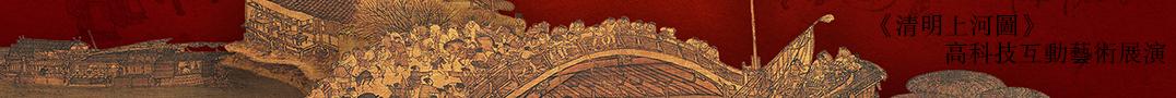 《清明上河图》高科技互动艺术展演震撼发布