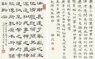 """""""念圣楼""""里的书画文物与古籍碑帖"""