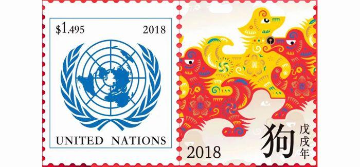 通往戊戌之年的邮票