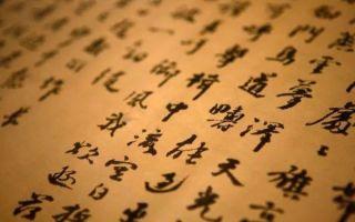中国书法何以称为一种艺术