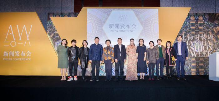 2018秋冬上海时装周:融产业生态 汇创意本源