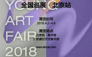 80余位艺术家将在这个春天空降北京