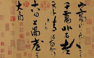 李白传世真迹如何入藏故宫?