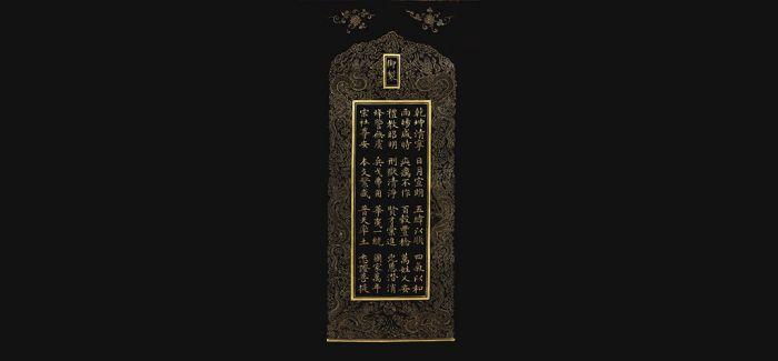 采用羊脑笺制作的佛教文献以1.47亿港元成交