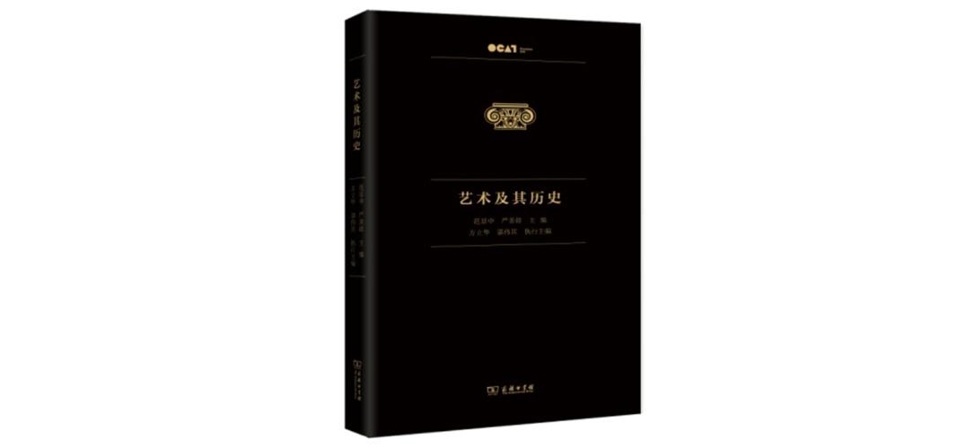 黄专离开两周年 《艺术及其历史》正式出版