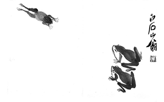 齐白石的萌蛙