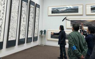 《张伯世书画特邀展》在东京都美术馆开幕