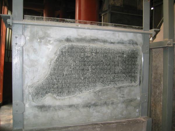 开成石经:儒家经典的国家正本