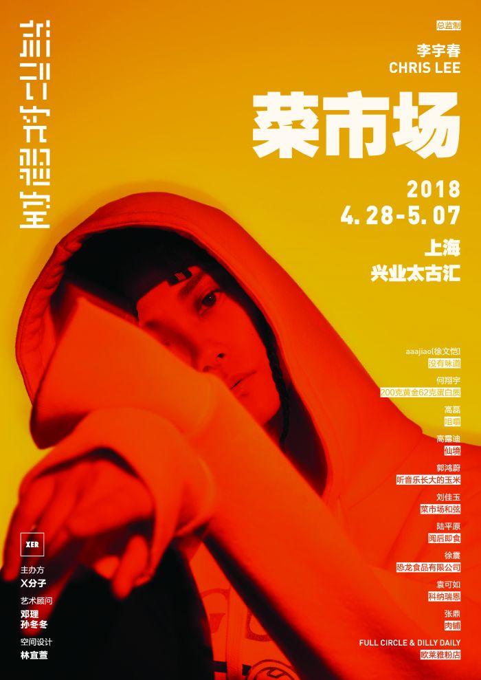 """李宇春办艺术展颠覆""""菜市场"""" 上海站巡演巡展并行开启 - 02"""