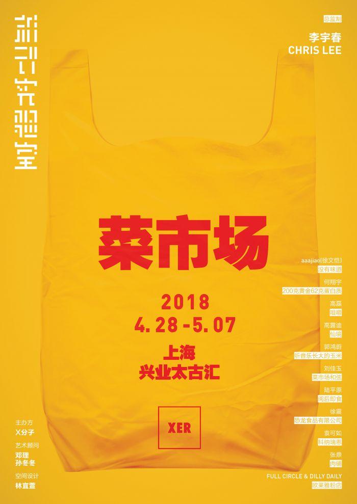 """李宇春办艺术展颠覆""""菜市场"""" 上海站巡演巡展并行开启 - 01"""