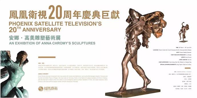 2016_Beijing_Phoenix_Satellite_Television
