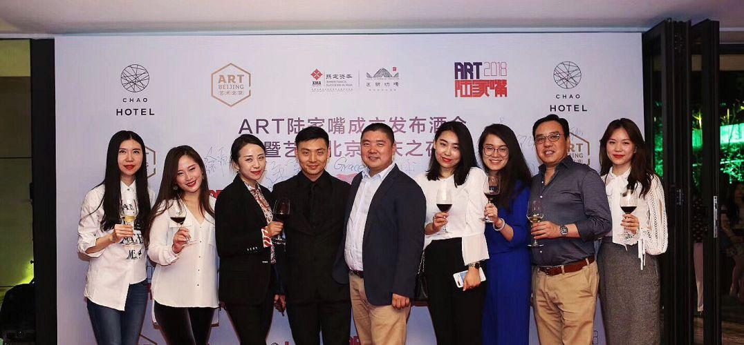 """全新的艺术和金融跨界融合平台""""ART陆家嘴""""成立"""