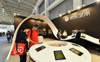 让艺术回归生活 京东艺术联合艺术北京促消费落地