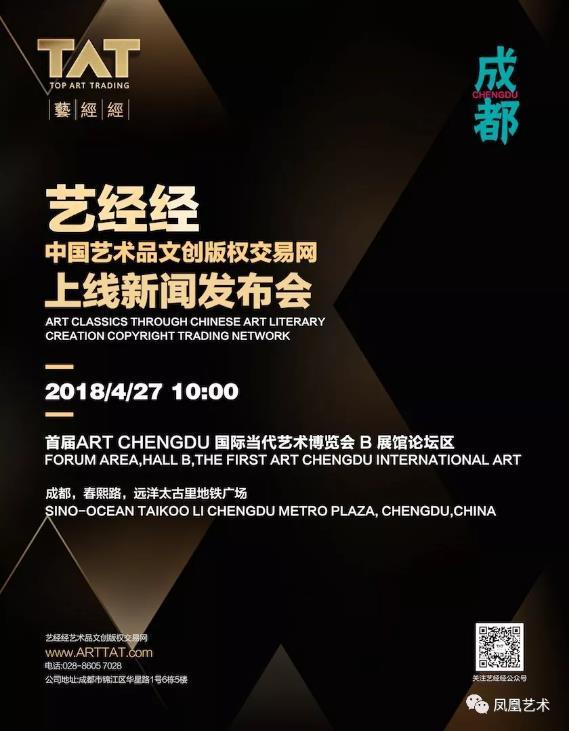 中国艺术品文创版权交易网暨艺经经上线新闻发布会