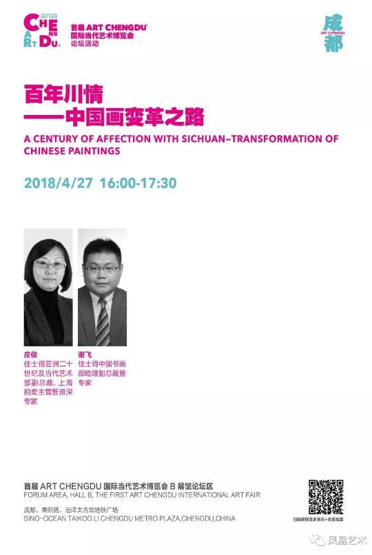 百年川情——中国画变革之路论坛海报