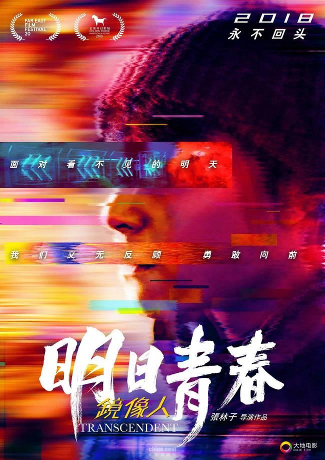 《镜像人·明日青春》金马奇幻影展放映获盛赞