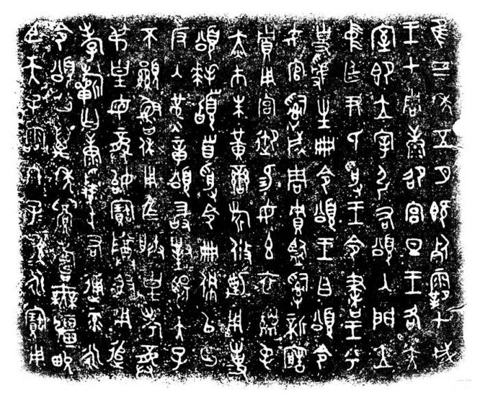 (图6-2)山东省博物馆藏颂簋器壁拓本