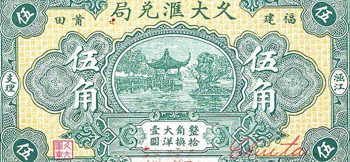 民国纸币上的西湖风情