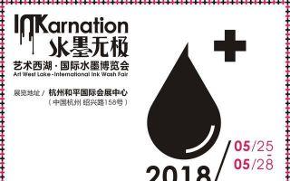 我国首个大型国际水墨艺术博览会24日杭州开幕