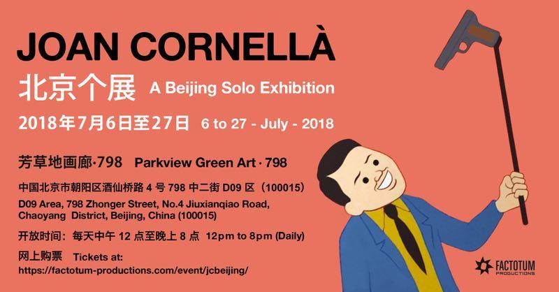 万众期待的黑暗漫画大师Joan Cornellà终于来北京啦