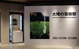 世界级艺术节丨大地艺术节2018越后妻有三年展北京启幕