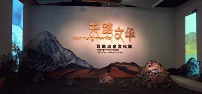 天路通达 西藏历史文化展亮相首都博物馆