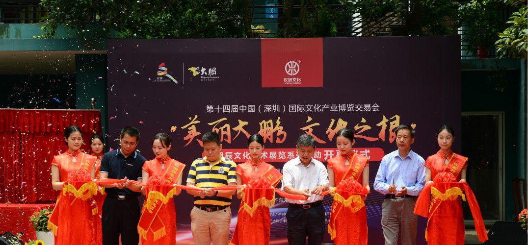 生态与艺术的美丽邂逅 大鹏新区汉辰文化开幕