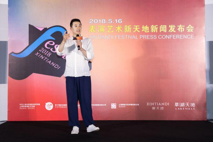2018表演艺术新天地新闻发布会_艺术家代表蓝天展示表演