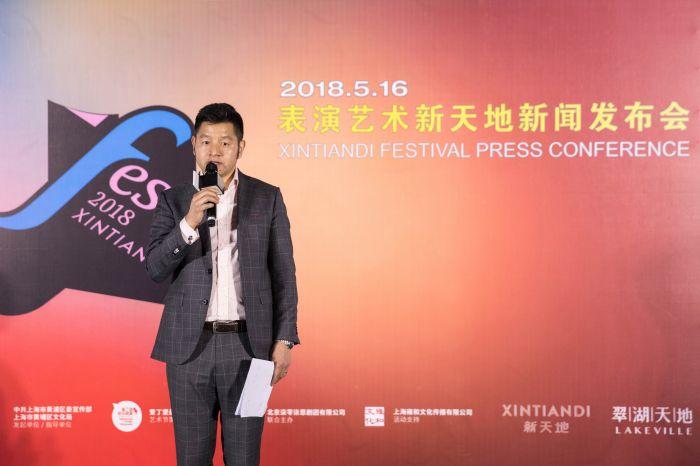 2018表演艺术新天地新闻发布会_中国新天地太平桥项目总经理张良军先生致辞