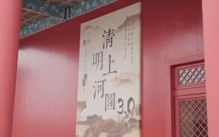 《清明上河图3.0》国际博物馆日盛大开启