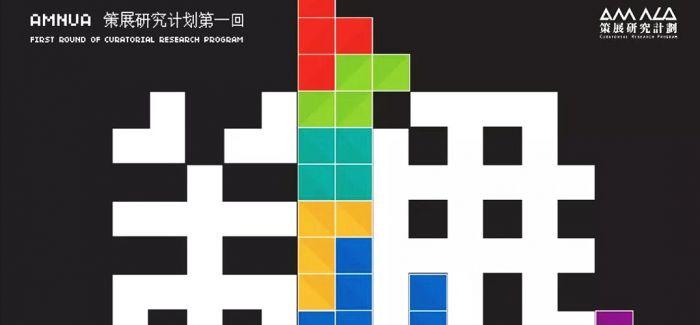 姜俊:策展和策展人身份——在南艺美术馆的一次探讨