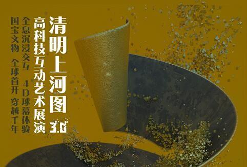 《清明上河图3.0》高科技互动艺术展演观展导览