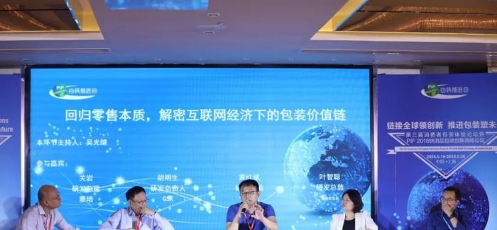 第三届消费者包装体验论坛在沪举行