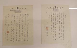 """星云大师""""一笔字书法""""亮相贵州美术馆"""