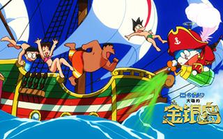 《哆啦A梦:大雄的金银岛》:老友带新伴再次归来