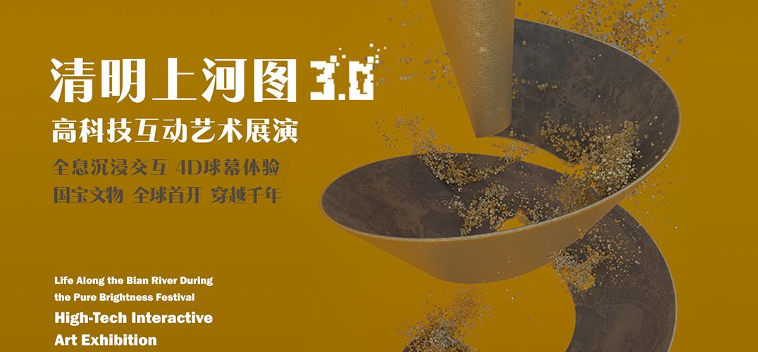 《清明上河图3.0》高科技互动艺术展演启幕礼