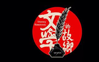 《文学的故乡》:找寻故乡精神