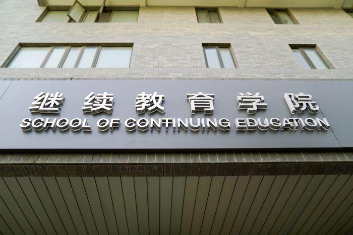 8中央美术学院继续教育学院