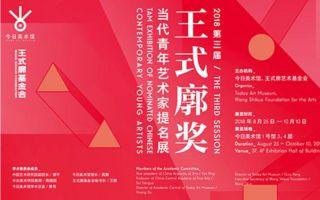 2018第三届王式廓奖——当代青年艺术家提名展征集