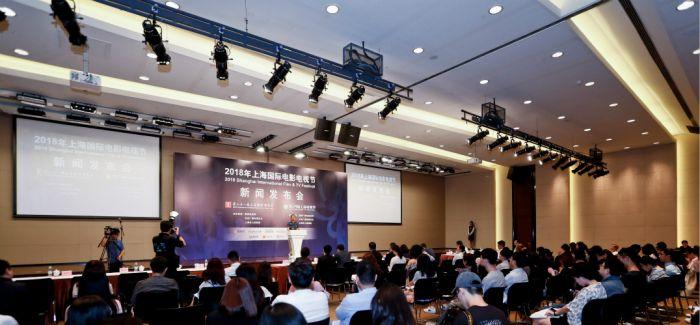 2018年上海国际电影电视节在新征途上再出发