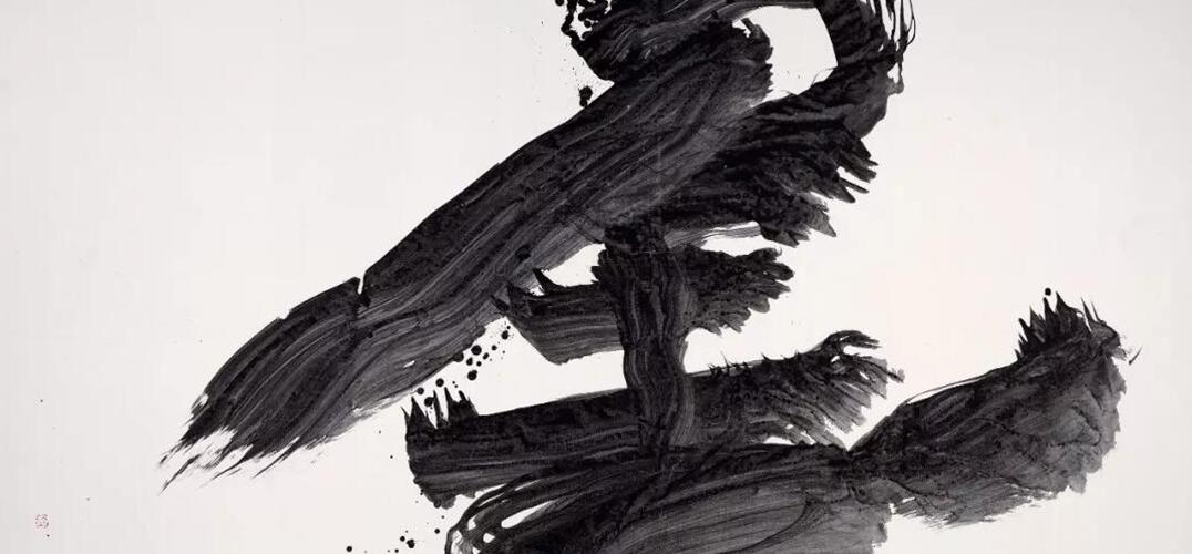 落脱身心:井上有一的墨道笔痕
