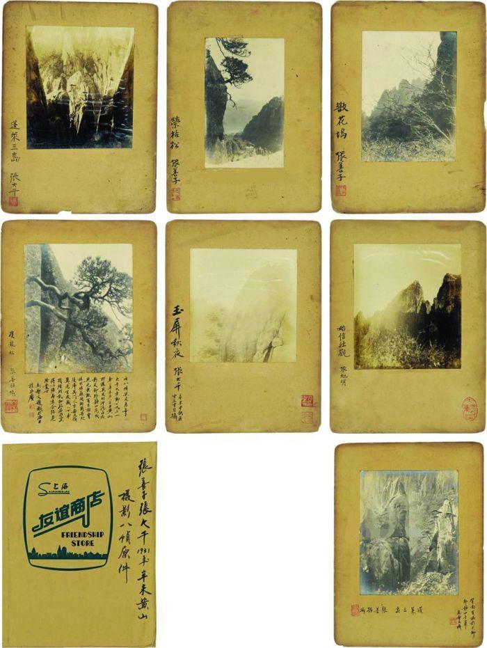 张大千张善孖1931年作 二上黄山罕见摄影作品 (七帧) 银盐照片(2016年西冷印社17.25万元)