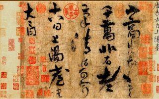 笔迹遒利 凤跱龙拏