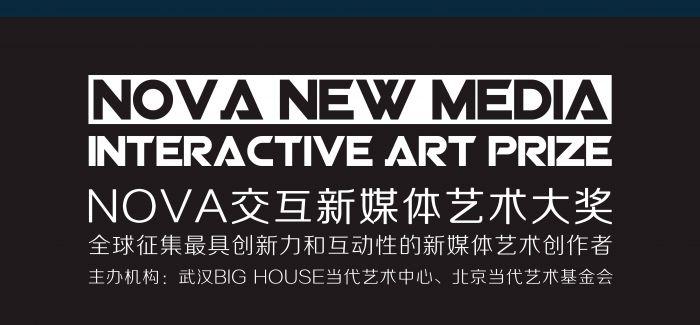 2018NOVA Prize交互新媒体艺术大奖正式全球发布