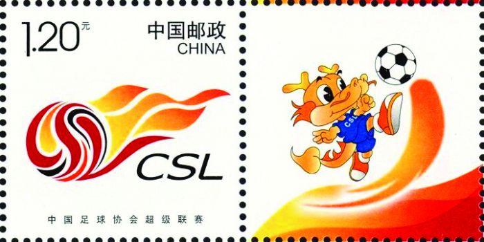 图4 《中国足球协会超级联赛》个性化服务专用邮票