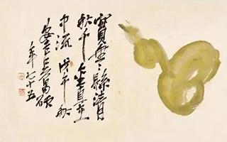 """吴昌硕""""依样画葫芦"""""""