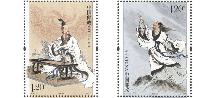 """《屈原》特种邮票第三次登上新中国""""方寸之地"""""""