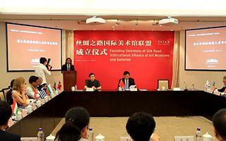 包容与共进丨丝绸之路国际美术馆联盟成立