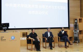 中央美术学院美术馆与谷歌艺术与文化项目开启合作