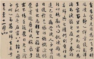 赵孟頫 书法美学之辨